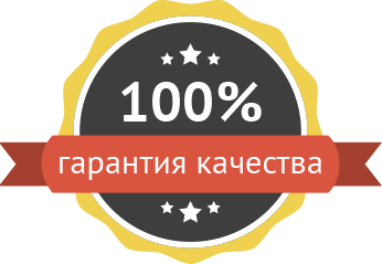 100% качество гарантировано